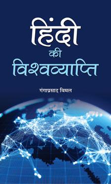 Hindi Ki Vishwavyapti