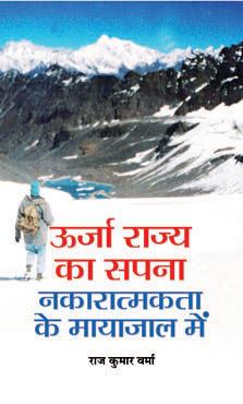 Oorja Rajya Ka Sapna : Nakaratmakta Ke Mayajaal Mein