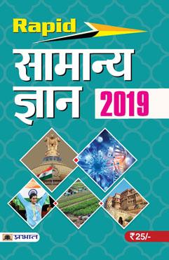Rapid Samanya Gyan 2019 (Paperback)