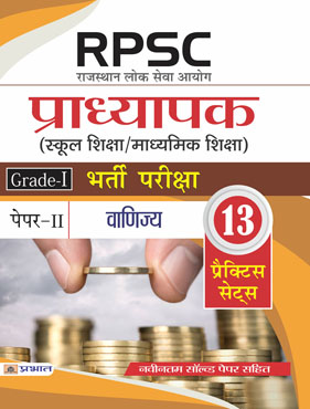 RPSC (Rajasthan Lok Seva Ayog) Pradhyapak (School Shiksha / Madhyamik Shiksha) Bharti Pariksha (Paper-II  Vanijya) (Paperback)