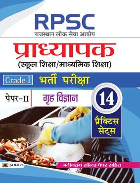 RPSC (Rajasthan Lok Seva Ayog) Pradhyapak (School Shiksha / Madhyamik Shiksha) Bharti Pariksha (Paper-II  Greh  Vigyan) (Paperback)