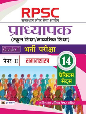 RPSC (Rajasthan Lok Seva Ayog) Pradhyapak (School Shiksha / Madhyamik Shiksha) Bharti Pariksha (Paper-II  Samajshastra) (Paperback)