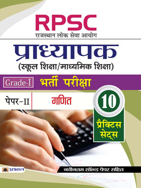 RPSC (Rajasthan Lok Seva Ayog) Pradhyapak (School Shiksha / Madhyamik Shiksha) Bharti Pariksha (Paper-II  Ganit) (Paperback)
