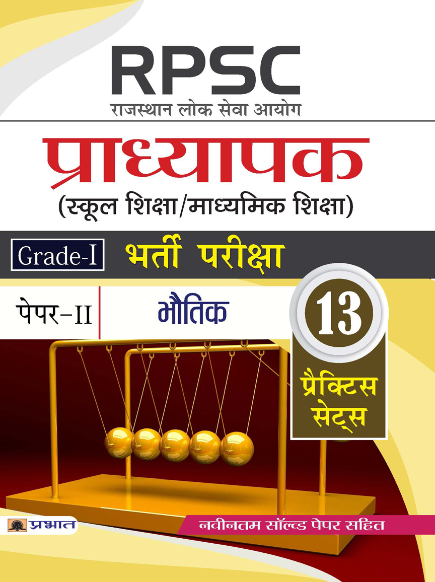 RPSC (Rajasthan Lok Seva Ayog) Pradhyapak (School Shiksha / Madhyamik Shiksha) Bharti Pariksha (Paper-II  Bhautik) (Paperback)
