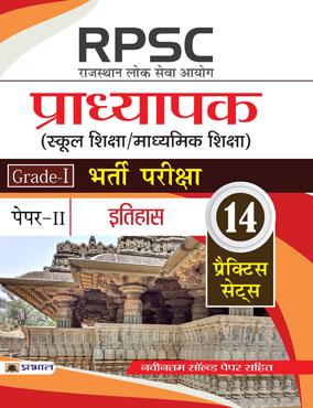 RPSC (Rajasthan Lok Seva Ayog) Pradhyapak (School Shiksha / Madhyamik Shiksha) Bharti Pariksha (Paper-II  Itihas) (Paperback)