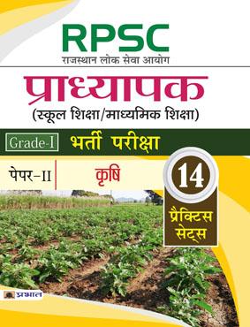 RPSC (Rajasthan Lok Seva Ayog) Pradhyapak (School Shiksha / Madhyamik Shiksha) Bharti Pariksha (Paper-II Krishi) (Paperback)