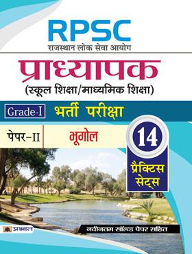 RPSC (Rajasthan Lok Seva Ayog) Pradhyapak (School Shiksha / Madhyamik Shiksha) Bharti Pariksha (Paper-II  Bhugol) (Paperback)
