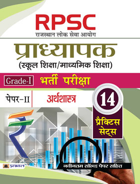 RPSC (Rajasthan Lok Seva Ayog) Pradhyapak (School Shiksha / Madhyamik Shiksha) Bharti Pariksha (Paper-II  Arthshastra) (Paperback)