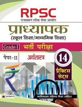 RPSC (Rajasthan Lok Seva Ayog) Pradhyapak (School Shiksha / Madhyamik Shiksha) Bharti Pariksha (Paper-II  Arthshastra) (Paperback)