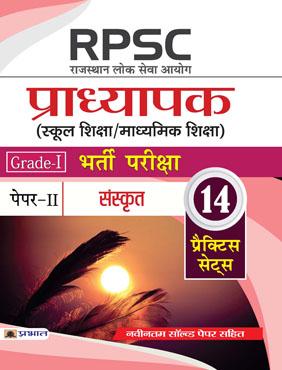 RPSC (Rajasthan Lok Seva Ayog) Pradhyapak (School Shiksha / Madhyamik Shiksha) Bharti Pariksha (Paper-II  Sanskrit) (Paperback)