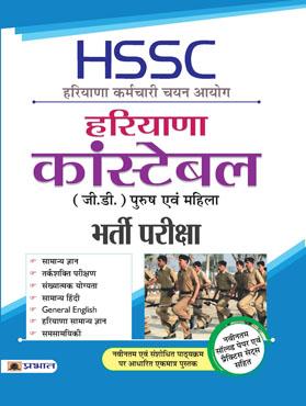 HSSC Haryana Karmachari Chayan Ayog Haryana Constable (G.D.) Bharti Pariksha (Paperback)