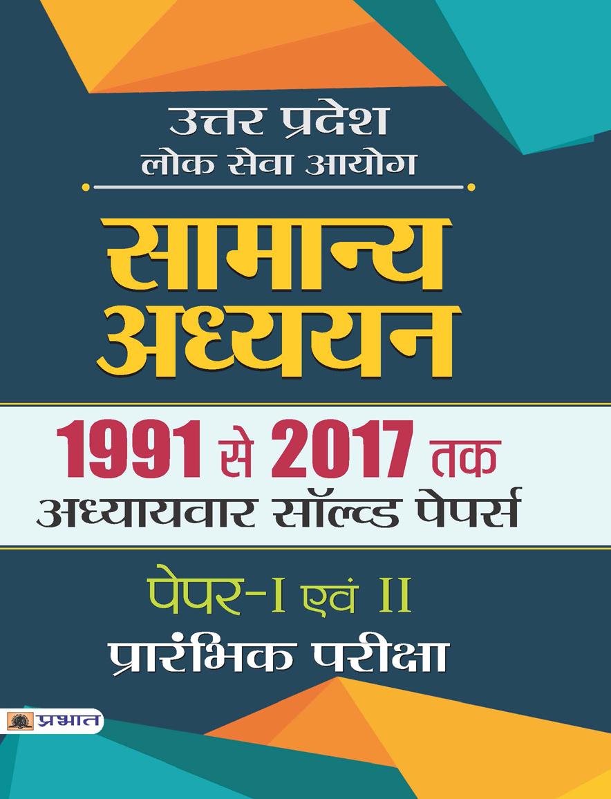 Uttar Pradesh Lok Sewa Aayog Samanya Adhyayan Paper I Evam II Adhayavar  Solved  Papers 1991-2017 (Paperback)