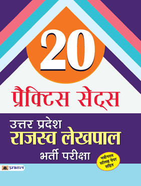 Uttar Pradesh Rajasva Lekhpal Bharti Pariksha 20 Practice Sets (Paperback)