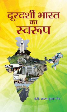 Doordarshi Bharat Ka Swaroop