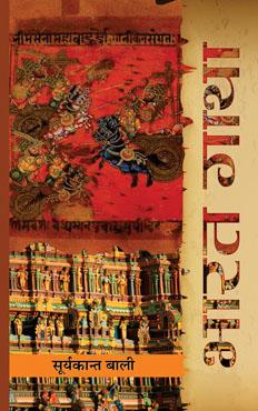 Bharat Gatha