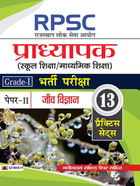 RPSC (Rajasthan Lok Seva Ayog) Pradhyapak (School Shiksha/Madhyamik Shiksha) Bharti Pariksha (Paper-II Jeev Vigyan) (Paperback)