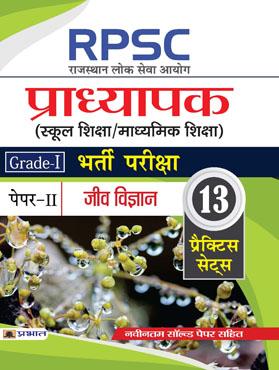 RPSC (Rajasthan Lok Seva Ayog) Pradhyapak (School Shiksha/Madhyamik Shiksha) Bharti Pariksha (Paper-II Jeev Vigyan) (Paperback)