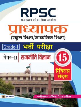 RPSC (Rajasthan Lok Seva Ayog) Pradhyapak (School Shiksha/Madhyamik Shiksha) Bharti Pariksha  (Paper-II Rajniti Vigyan) (Paperback)