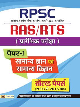 RPSC Rajasthan Lok Seva Ayog RAS/RTS Prarambhik Pariksha Samanya Gyan Evam Samanya Vigyan Paper - I (Paperback)