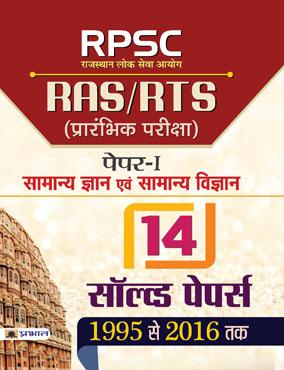 RPSC Rajasthan Lok Seva Ayog RAS/RTS Prarambhik Pariksha Paper-I Samanya Gyan Evam Samanya Vigyan 14 Solved Papers (Paperback)