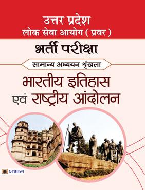 Uttar Pradesh Lok Seva Ayog (Pravar) Bharti Pariksha (Samanya Adhyayan Shrinkhla) Bhartiya Itihas Evam Rashtriya Andolon (Paperback)