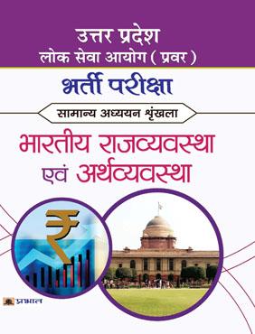 Uttar Pradesh Lok Seva Ayog (Pravar) Bharti Pariksha (Samanya Adhyayan Shrinkhla) Bhartiya Rajvyastha Evam Arthvyastha (Paperback)
