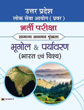 Uttar Pradesh Lok Seva Ayog (Pravar) Bharti Pariksha (Samanya Adhyayan Shrinkhla) Bhugol & Paryavarn (Bharat Evam Vishwa) (Paperback)