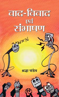 Vaad-Vivad Evam Sambhashan