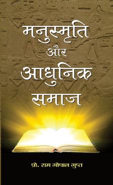 Manusmriti Aur Adhunik Samaj