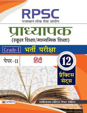 RPSC (Rajasthan Lok Seva Ayog) Pradhyapak (School Shiksha/Madhyamik Shiksha) Bharti Pariksha (Paper-II Hindi) (PB)