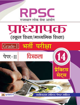 RPSC (Rajasthan Lok Seva Ayog) Pradhyapak (School Shiksha/Madhyamik Shiksha) Bharti Pariksha (Paper-II Chitrakala) (PB)