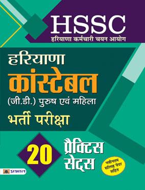 Haryana Police Constable Bharti Pariksha 20 Practice Sets (Paperback)