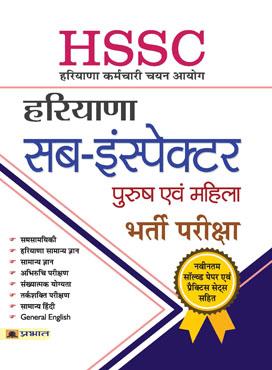 Haryana Police Sub-Inspector Bharti Pariksha (Paperback)
