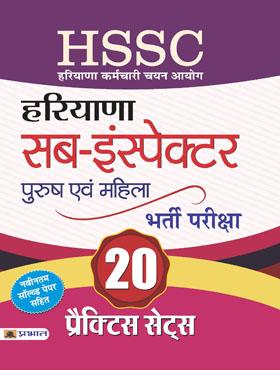 HSSC Haryana Sub-Inspector Bharti Pariksha 20 Practice Sets (Paperback)