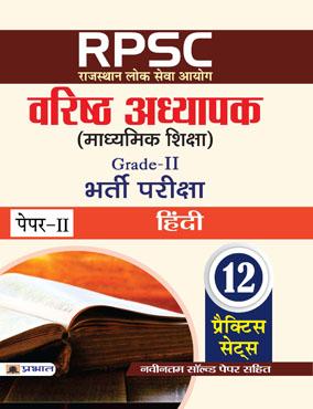RPSC (Rajasthan Lok Seva Ayog) Varisth Adhyapak (Madhyamik Shiksha) Bharti Pariksha (Paper-II Hindi) (Paperback)