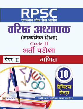 RPSC (Rajasthan Lok Seva Ayog) Varishth Adhyapak  (Madhyamik Shiksha) Bharti Pariksha (Paper-II Ganit)
