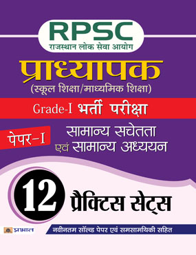 RPSC (Rajasthan Lok Seva Ayog) Pradhyapak (School Shiksha / Madhyamik Shiksha) Bharti Pariksha (Paper-I  Samanya Sachetata  Evam Samanya  Adhyayan)
