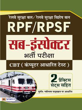 RPF/RPSF Sub-Inspector Bharti Pariksha (CBT)
