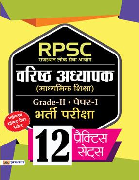 RPSC (Rajasthan Lok Seva Ayog) Varisth Adhyapak (Madhyamik Shiksha) Bharti Pariksha (Paper-I)