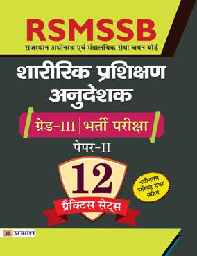 RSMSSB  Sharirik  Prashikshan  Anudeshak  Grade-III  Bharti  Pariksha  Paper-II 12  Practice  Sets