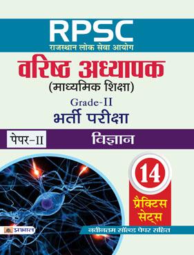 RPSC (Rajasthan Lok Seva Ayog) Varisth Adhyapak (Madhyamik Shiksha) Bharti Pariksha (Paper-II  Vigyan)