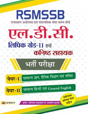 RSMSSB (Rajasthan Adhinastha Evam Mantralayik Seva Chayan Board) LDC (Lower Division Clerk) (Kanistha Sahayak) Bharti Pariksha (Grade-II)