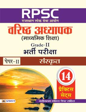 RPSC (Rajasthan Lok Seva Ayog) Varisth Adhyapak (Madhyamik Shiksha) Bharti Pariksha (Paper-II  Sanskrit)