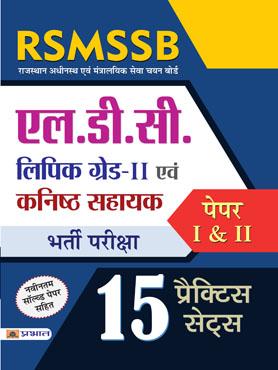 RSMSSB LDC (Lipik Grade–II Evam Kanisth Sahayak) Bharti Pariksha (Paper–I & II 15 Practice Sets)