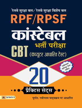 RPF/RPSF  Constable  Bharti  Pariksha 20 Practice Papers