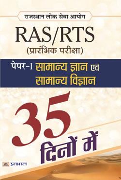 Rajasthan Lok Seva Ayog Ras/Rts (Prarambhik Pariksha) Paper-I Samanya Gyan Evam Samanya Vigyan (35 Din)