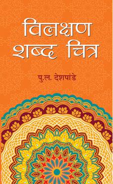 Vilakshan Shabda Chitra