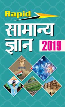Rapid Samanya Gyan 2019