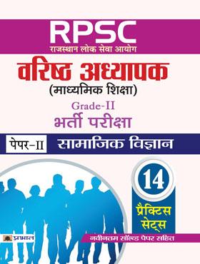 RPSC (Rajasthan Lok Seva Ayog) Varishth Adhyapak (Madhyamik Shiksha) Bharti Pariksha (Paper-II Samajik Vigyan) (PB)