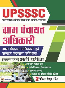 UPSSSC Gram Panchayat Adhikari (Gram Vikas Adhikari Evam Samaj Kalyan Paryavekshak) (Samanya Chayan Bharti Pariksha) (PB)